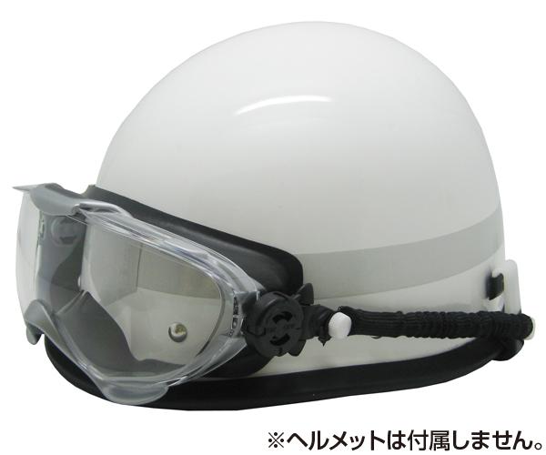 消防隊員向けハード成型レンズゴーグル YG-6000 YCP スプリングバンド仕様